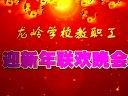 龍嶺學校2013元旦晚會(上集)