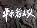 戰爭片:《平原游擊隊》長春電影制片廠_1974