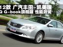 2012款豐田凱美瑞2.5Q G-book性能測試