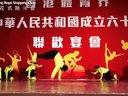 香港體育界賀國慶六十四週年聯歡晚會 香港花式跳繩會表演