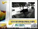 北京4只鸵鸟受惊逃出养殖场上街遛弯[说天下]