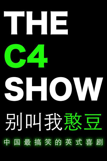 TheC4Show别叫我憨豆2015