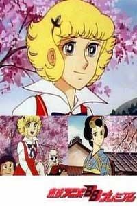 花仙子剧场版1980:你好!樱花之国