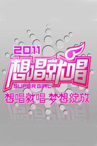 2011快乐女声全国总决赛
