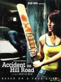 山路上的意外