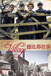 百年村事第一季