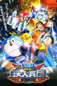 哆啦A夢2011劇場版:新大雄與鐵人兵團 國語版