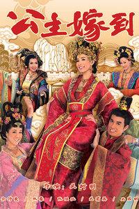 公主嫁到粤语