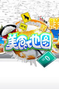 美食地图2013