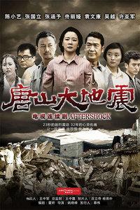 唐山大地震2013