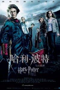 哈利·波特與火焰杯