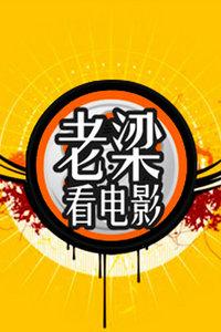 老梁看电影2013