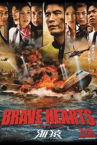 海猿4勇敢的心