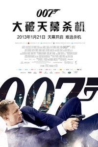 007天降杀机(2012)