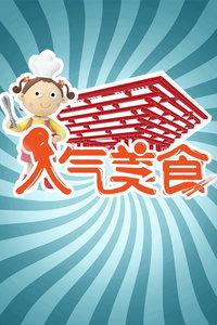 人气美食2013