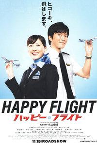 愉快的飞行