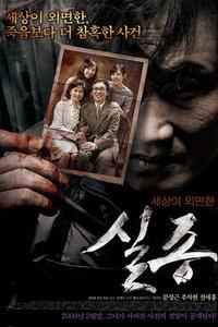 失踪韩国版