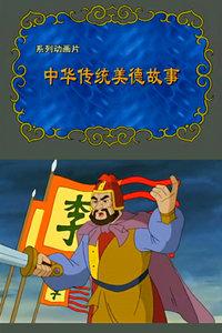 中華傳統美德故事