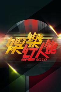 娛樂紅人館2010