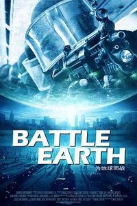 地球保卫战