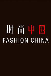 时尚中国2014