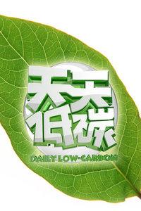 天天低碳  2014