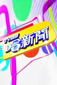 TVBS哈新闻2014