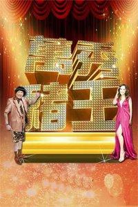 萬秀豬王2014