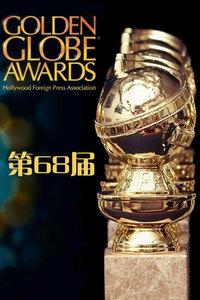 第68届美国电视电影金球奖颁奖典礼