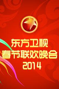 2014东方卫视春晚