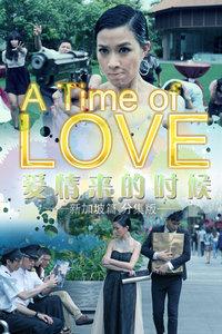 愛情來的時候新加坡篇分集版