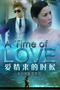 愛情來的時候新加坡篇完整版