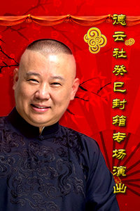 德云社癸巳封箱专场演出