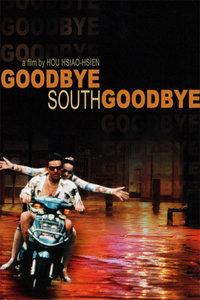 再见南国,再见