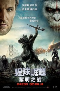 猩球崛起2:黎明之战/猿人争霸战:猩凶崛起