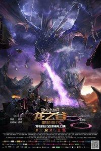 龙之谷:破晓奇兵/龙之谷之黑龙崛起/龙之谷大电影