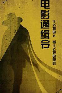 電影通緝令2014