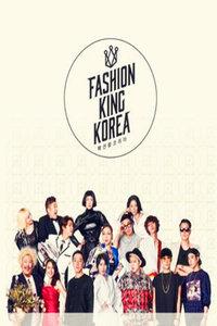 時尚王 Korea 第二季