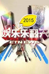 娱乐?#22336;?#22825; 2015 2月