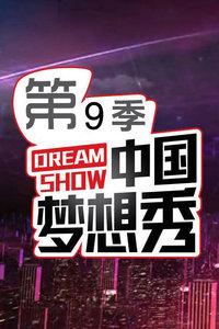 中国梦想秀特别节目2013青年盛典