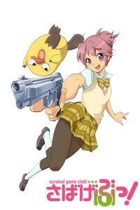 生存游戏社OVA