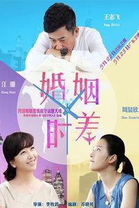 婚姻時差北京衛視版