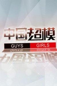 中国超模 2015