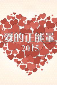 爱的正能量2015