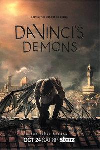 达芬奇的恶魔 第一季