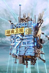 湖南衛視2015-2016跨年演唱會