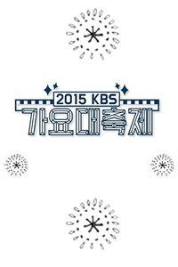 KBS歌谣大祝祭 2015