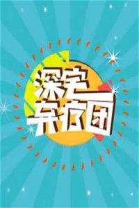 《深宅弃疗团2016》优酷在线观看-吉吉影音-综艺-十