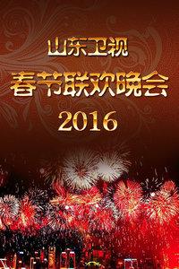 山東衛視春節聯歡晚會 2016