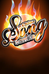 中国好歌曲2014
